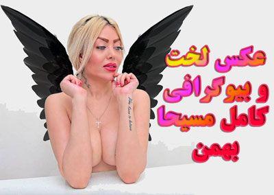 مسیحا بهمن + عکس لخت و بیوگرافی مسیحا بهمن مدیر سایت پرنسس بت
