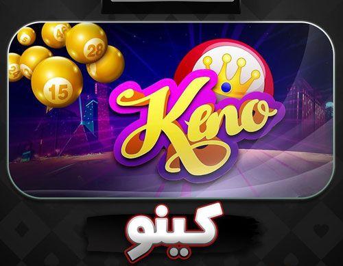 بازی کینو + آموزش دقیق و گام به گام بازی کینو KENO