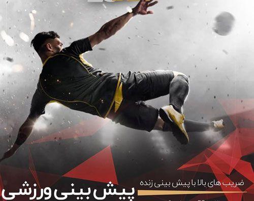 ربات پیش بینی فوتبال _ معرفی ربات در سایت پیش بینی فوتبال برد تضمینی