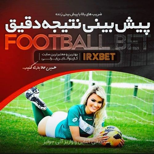 سایت ایکس بت + سایت دارای بیمه ورزشی و پیش بینی فوتبال
