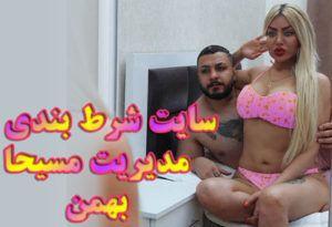 سایت پرنسس بت Princess Bet + آدرس جدید سایت شرط بندی مسیحا بهمن