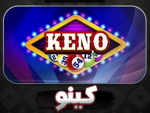 آموزش بازی کینو KENO