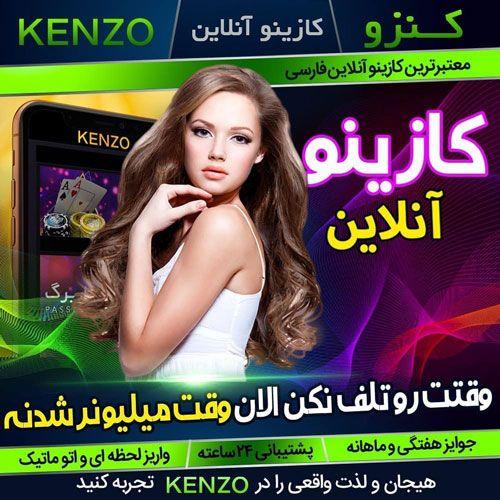 آدرس جدید سایت کنزو بت kenzo bet