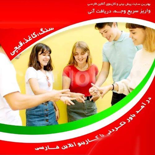 کازینو ایران سیجل _ آیا سایت کازینو ایران سیجل معتبر است ؟