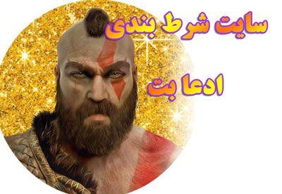 سایت شرط بندی ادعا بت + بهادر وحشی مدیریت سایت Eddaa bet