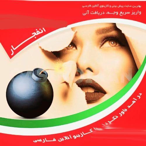 آدرس جدید کازینو ایران سیجل