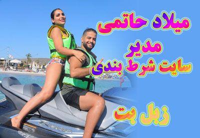 بیوگرافی و زندگی لاکچری میلاد حاتمی + مدیر سایت شرط بندی ولف بت