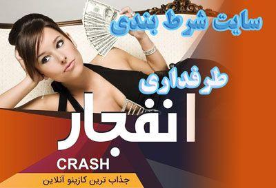 سایت شرط بندی طرفداری + آدرس سایت کازینو آنلاین fan90 bet