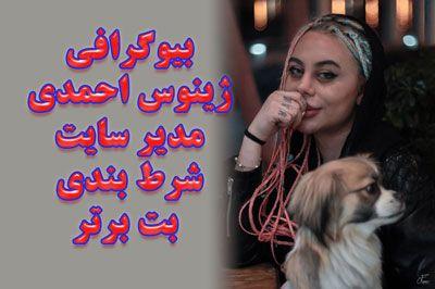 بیوگرافی ژینوس احمدی مدیر سایت شرط بندی بت برتر betbartar