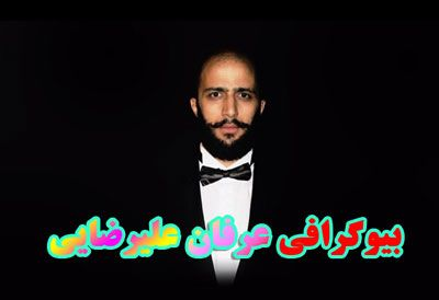 بیوگرافی عرفان علیرضایی مدیر سایت شرط بندی کنزو بت