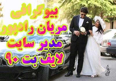 مریان رادپور | بیوگرافی مریان رادپور مدیر سایت لایف بت 90