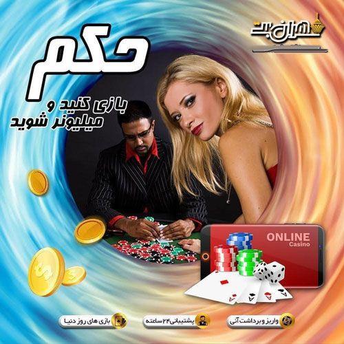 سایت تهران بت tehranbet با بازی انفجار