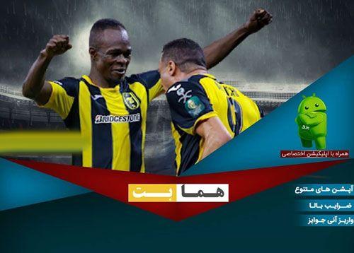 سایت هما بت + پیش بینی زنده سایت شرط بندی فوتبال Homa bet