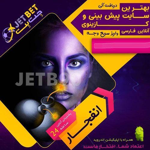 سایت جت بت ۹۰ + آدرس جدید سایت شرط بندی jetbet