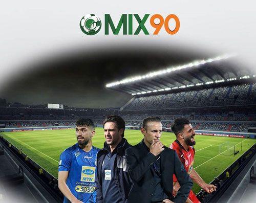 سایت شرط بندی میکس 90 + شارژ حساب و برداشت سایت MIX 90