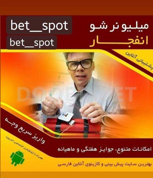 سایت شرط بندی بت اسپات + بررسی امکانات سایت Bet Spot