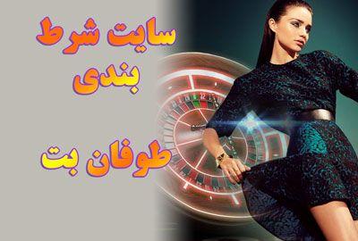 سایت طوفان بت + معرفی روند واریز و برداشت در سایت toofanbet