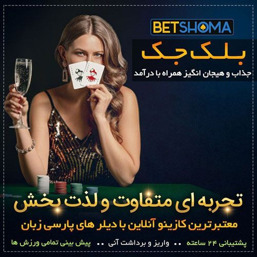 سایت شرط بندی بت شما + بررسی دقیق وآدرس سایت betshoma
