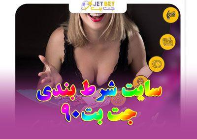 سایت جت بت ۹۰ + آدرس جدید سایت شرط بندی جت بت نود jetbet