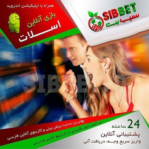 سایت شرط بندی سیب بت +معرفی آدرس جدید سایت Sibbet