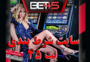 سایت شرط بندی بت 45 + سایت پیش بینی ورزشی و انفجار کازینو bet45