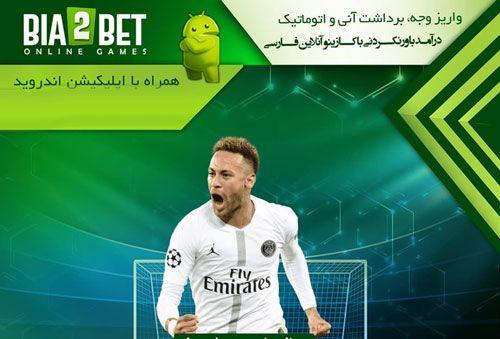 سایت شرط بندی بیا تو بت + پیش بینی فوتبال bia2bet و بازی انفجار آنلاین
