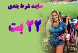 سایت 22 بت + معرفی و آدرس سایت شرط بندی بین المللی 22bet