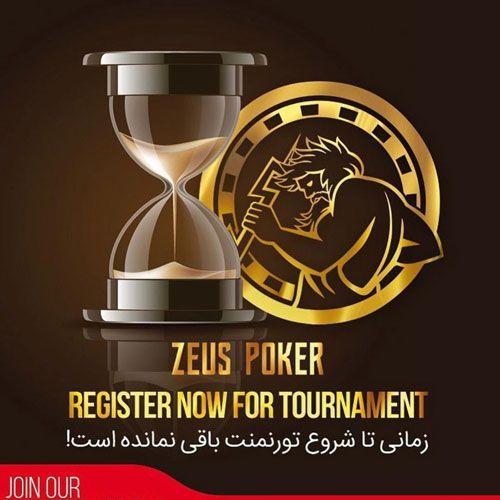 سایت شرط بندی زئوس پوکر _ آدرس جدید سایت Zeus Poker