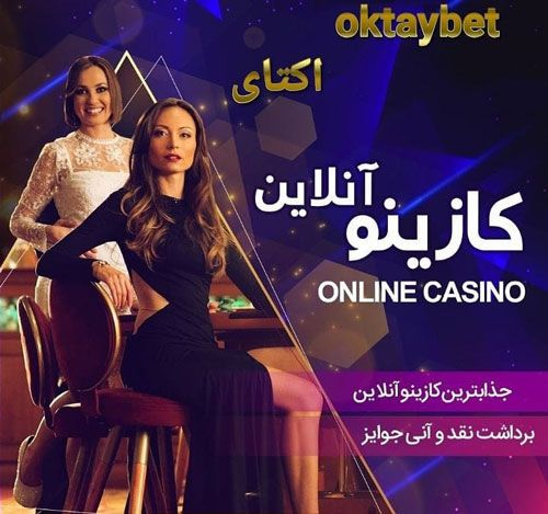 سایت شرط بندی اکتای بت _ آدرس سایت جدید پیش بینی oktaybet