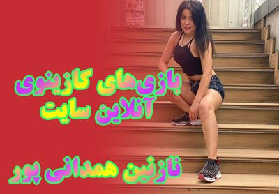 سایت شرط بندی دنس بت Dance Bet آدرس جدید سایت نازنین همدانی پور