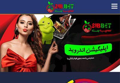 سایت شرط بندی سیب بت + معرفی آدرس جدید سایت Sibbet