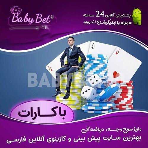 سایت شرط بندی بیبی بت + سایت Baby Bet با مدیریت سایت صبا پارسیان