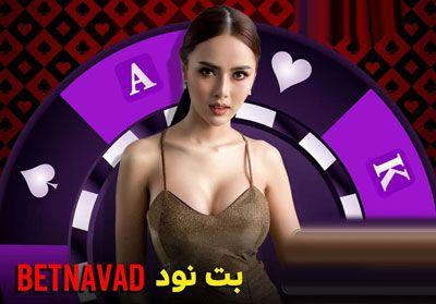 سایت پیش بینی بت نود (بت 90) + ویژگی های منحصر به فرد سایت bet90