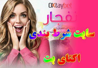سایت شرط بندی اکتای بت | ورود به آدرس جدید سایت oktaybet