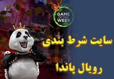 سایت شرط بندی رویال پاندا Royal Panda + بازی های کازینویی Keno