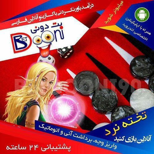 سایت بت دونی + بازی انفجار و پیش بینی با برد تضمینی betdooni