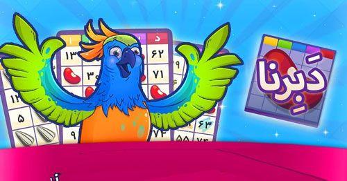 بازی دبرنا آنلاین _ آموزش کامل بازی دبرنا آنلاین «deberna»