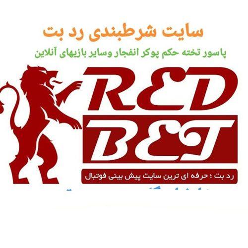 سایت شرط بندی رد بت +  دسترسی به آدرس جدید سایت RED BET
