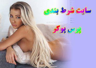 سایت شرط بندی پرس پوکر + معرفی تورنومنت سایت پوکر PersPoker