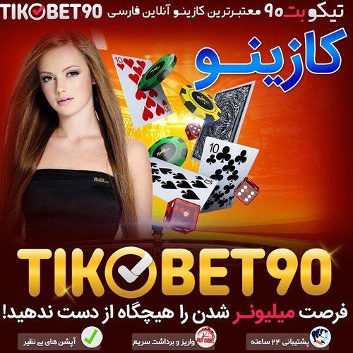 سایت تیکوبت «Tiko 90» از کدام بازی های کازینو پشتیبانی می کند؟