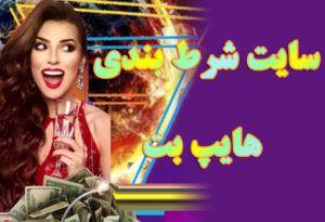 سایت هایپ بت + سایت شرط بندی ماهان بغدادی hypebet 90