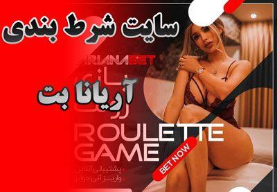 سایت شرط بندی آریانا بت + سایت ariana bet با مدیریت دوست امیر تتلو