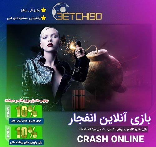 سایت بت چی ۹۰ _ معرفی بازی های ارائه شده در Betchi90