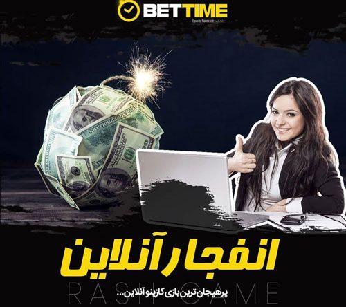 سایت بت تایم نود _ آدرس سایت شرط بندی فوتبال و انفجار bettime90