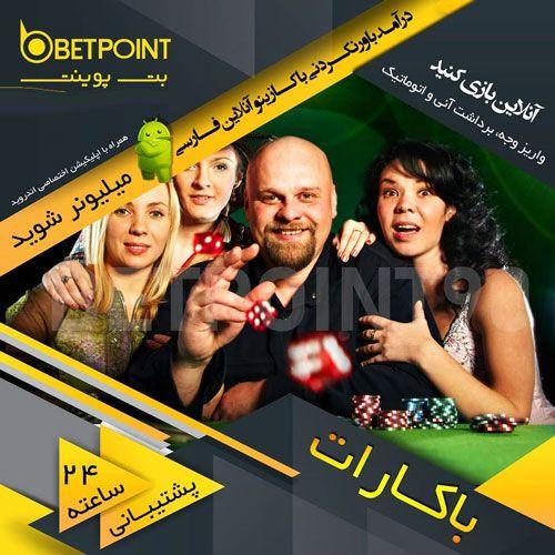 سایت بت پوینت _ روش های شارژ حساب کاربری در سایتBetpoint