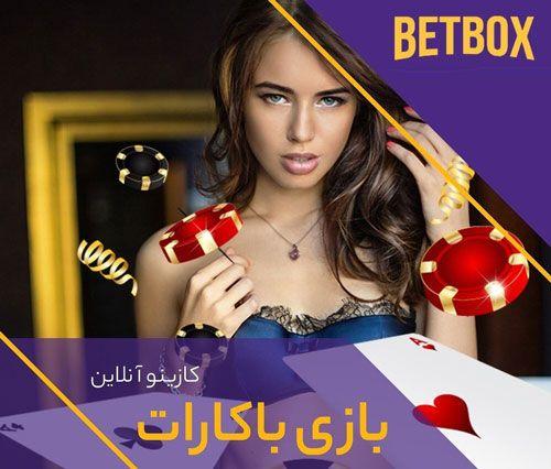 سایت بت باکس _ چگونه در شرط بندی betbox ثبت نام کنیم؟