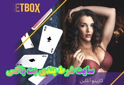 سایت بت باکس + چگونه در شرط بندی betbox ثبت نام کنیم؟
