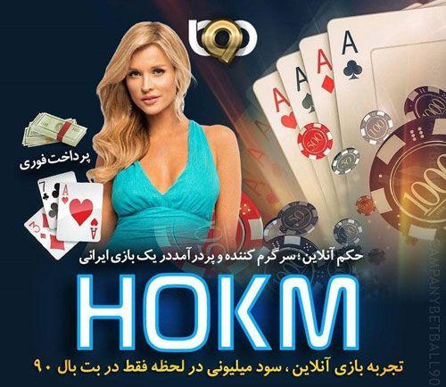 سایت شرط بندی پوکر b90 + امکانات سایت شرط بندی poker b90
