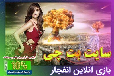 سایت بت چی ۹۰ | معرفی بازی های ارائه شده و بازی انفجار در Betchi90