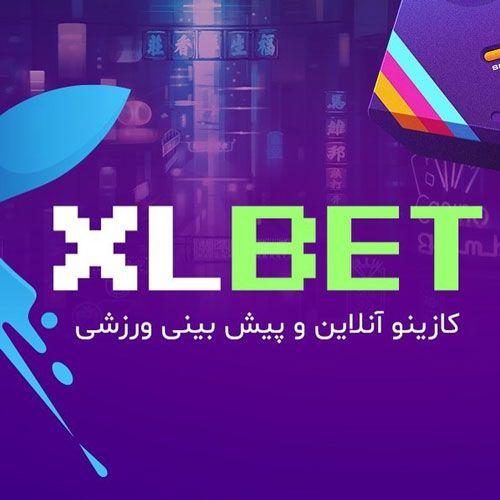 سایت شرط بندی ایکس ال بت _ آدرس جدید کاربران ویژه سایت xlbet